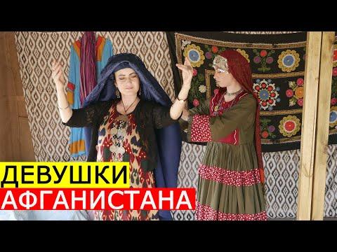 ДЕВУШКИ АФГАНИСТАНА- про нелегкую судьбу, замужество и иерархию жен / Интервью GO! 4K
