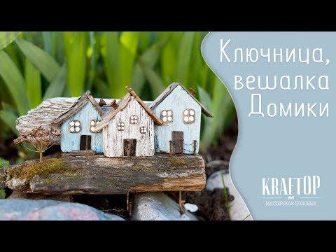 Декоративные домики из дерева своими руками