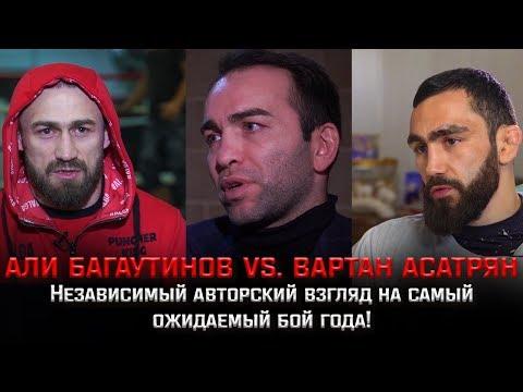Вартан Асатрян Али Багаутинов Независимый авторский взгляд на самый ожидаемый бой года!