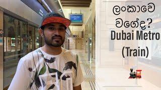 Dubai Metro එකේ රවුමක්