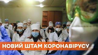 Еще опаснее В Полтавской области зафиксировали южноафриканский коронавирус