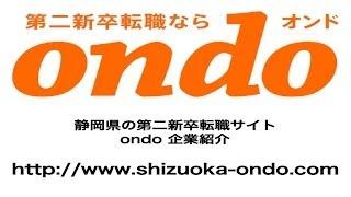 #2 日本デジコム 処理設備の設計技術者 静岡県の第二新卒転職サイト 静岡オンド 企業紹介