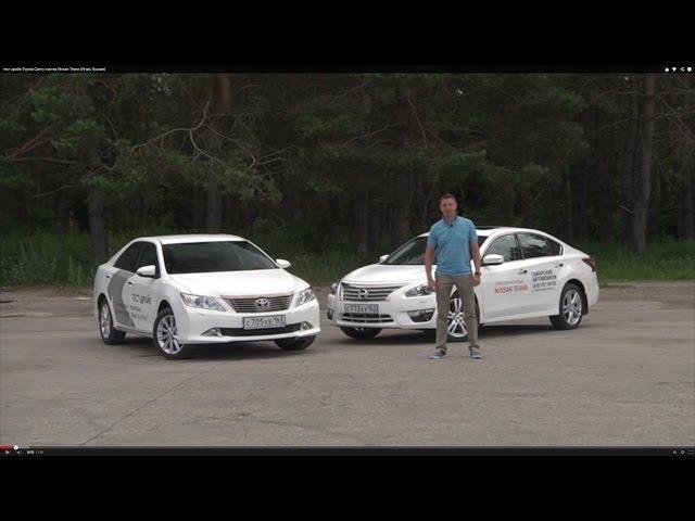 тест драйв Toyota Camry против Nissan Teana (Игорь Бурцев)