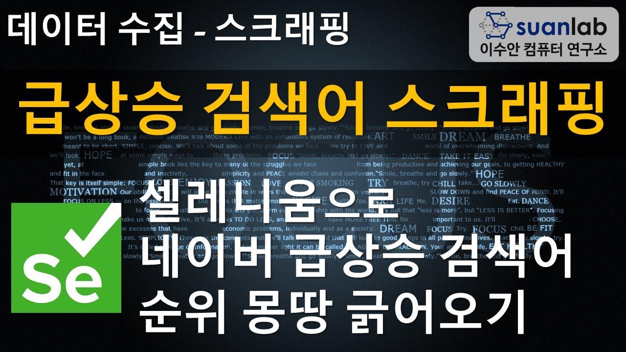 Selenium 네이버 급상승 검색어 스크래핑