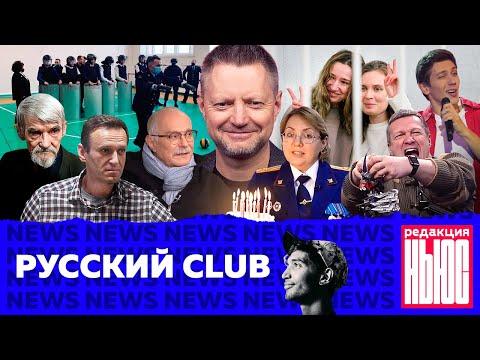 Редакция. News: клабхаус, ЕСПЧ, Дзержинский и Михалков
