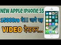 Unbelievable! Apple iPhone 5s to come at just Rs 15,000 in India