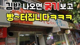 이런 김밥! 처음봤습니다ㅋ 김밥나오면 굵기보고 빵~터집니다ㅋㅋㅋ / gimbab mukbang / rabokki