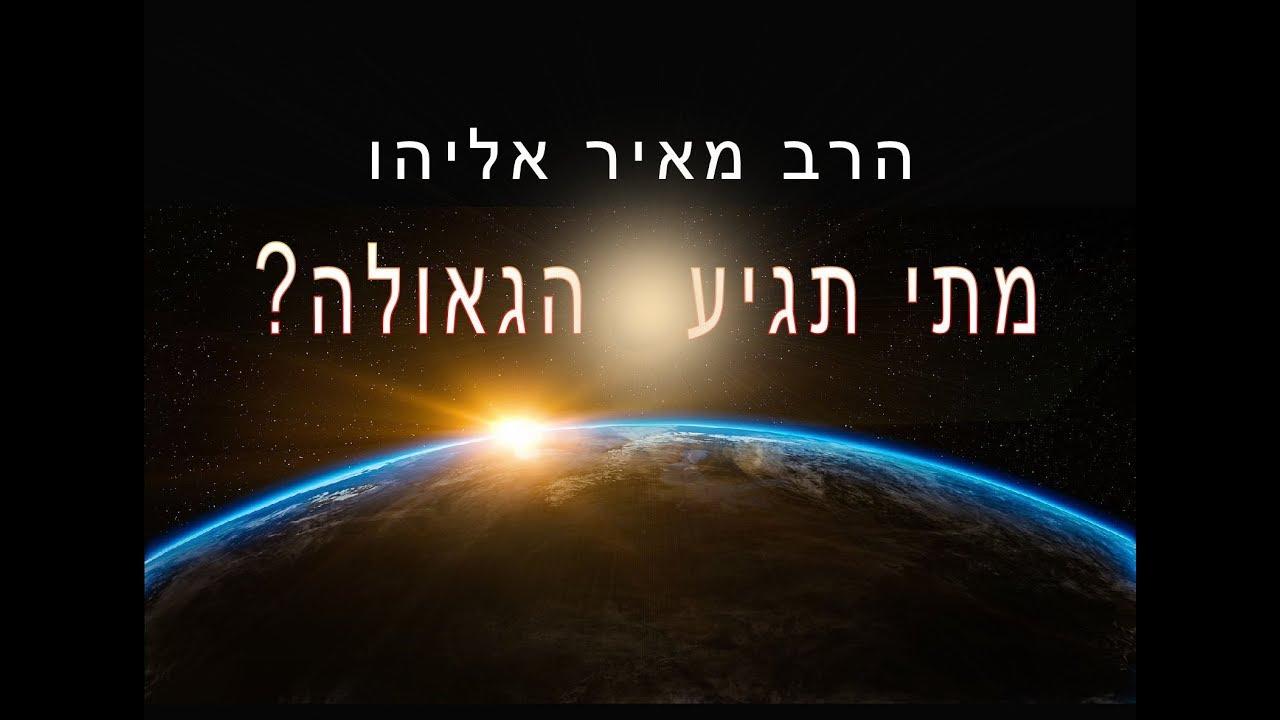 מתי תגיע הגאולה?  - הרב מאיר אליהו