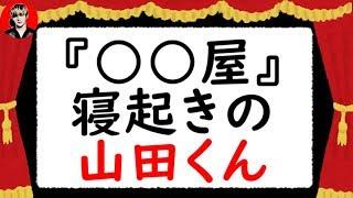 Hey! Say! JUMPの山田涼介くんが、主演する映画『記憶屋』にちなんで、...