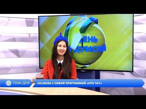 DumskayaTV: День на Думской. Юлия Запорожец, 21.03.2018