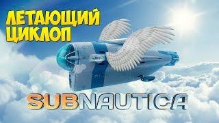 ЛЕТАЮЩИЙ ЦИКЛОП - Subnautica #16