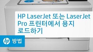 HP LaserJet 또는 LaserJet Pro 프린…