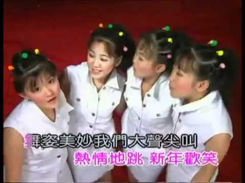 CHINESE NEW YEAR SONG 46 M-Girls 2012 (新春派對一起跳)