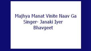 Majhya Manat Vinite Naav Ga- Janaki Iyer (Bhavgeet)