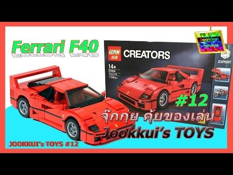 เลโก้จีน Not LEGO : LEPIN Ferrari F40 เฟอรารี่ [Lepin 21004]
