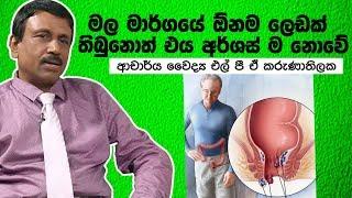 මල මාර්ගයේ ඕනම ලෙඩක් තිබුනොත් එය අර්ශස් ම නොවේ | Piyum Vila | 22-07-2019 | Siyatha TV Thumbnail
