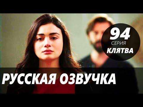 КЛЯТВА 94СЕРИЯ РУССКАЯ ОЗВУЧКА. Анонс и дата выхода