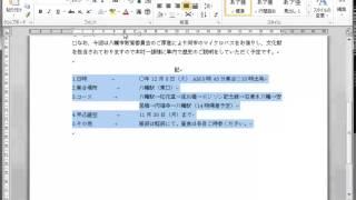 ワード (Word 2010) 文字文書課題 - ぷら下がりインデント・均等割付 thumbnail