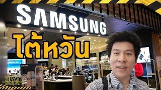 รีวิว SAMSUNG Shop ไต้หวัน เหมือน-ไม่เหมือน ไทย ||| 3PAT - ไต้หวัน EP.2