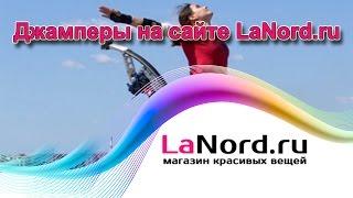Джамперы на сайте LaNord.ru