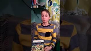 Егор про книги. Обзор книги Л. Гераскиной