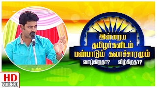 Tamil Traditions are alive or decayed ? Republic Day Leoni Special Debate - Thanigaivel Speech