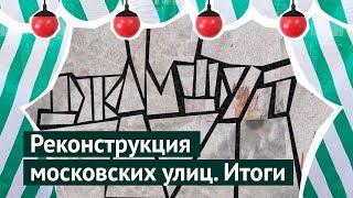 Реконструкция московских улиц! Где криво-косо, а где красота