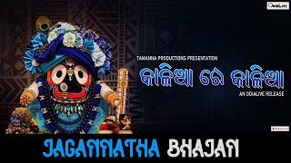 Kalia re Kalia Odia Bhajan |