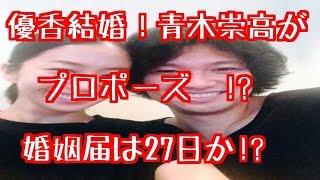 優香(35)が俳優青木崇高(36)と 結婚すると、双方の所属事務所が...