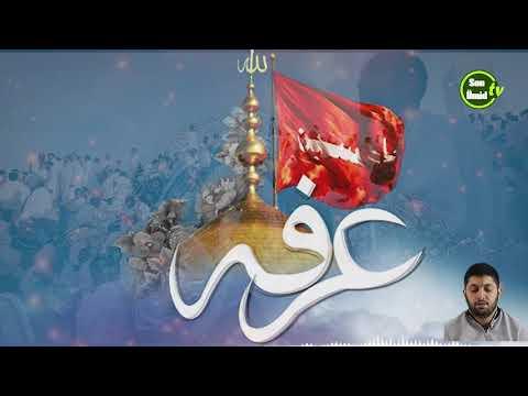 Hacı Rahib Ərafə duası | (دعای عرفه امام حسین(ع