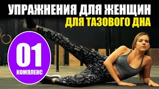 Упражнения Для Женщин Тренировка Мышц Тазового Дна Кегель