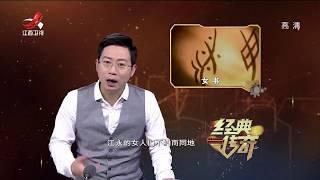 """《经典传奇》江永女子用生命捍卫""""女书""""密电码20170927【Classic Legend】"""