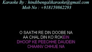 O Saathi Re Din Doobe Na - Karaoke - Omkara (2006) - Shreya Ghoshal ; Vishal - Customized