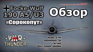 Сорокопут. Обзор Focke-Wulf fw 190 A5/U3. War Thunder