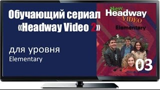 Сериал с английскими субтитрами Headway Elem 03 An Old Friend