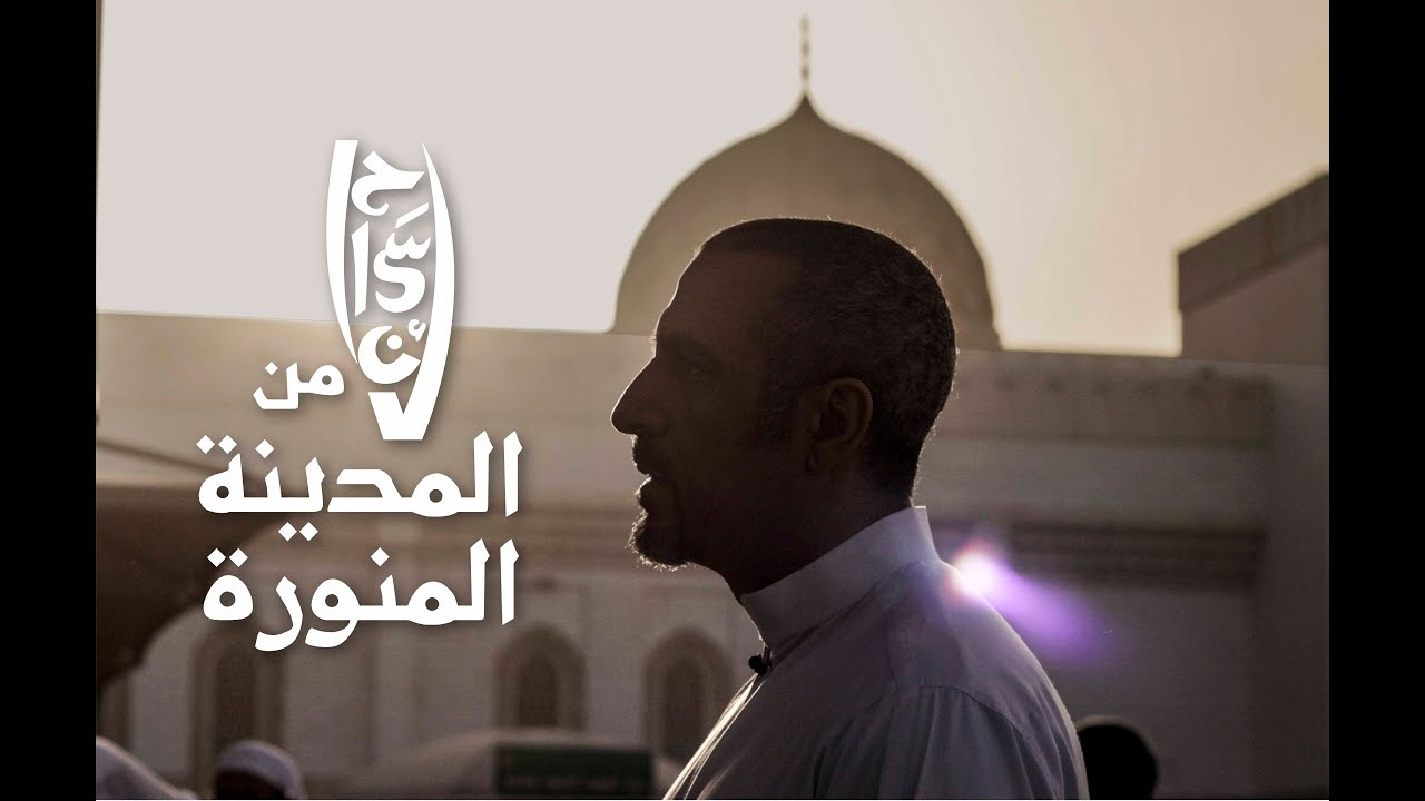فيلم #إحسان_من_المدينة المنورة مع أحمد الشقيري | #رمضان_2019