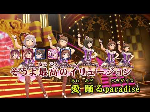 【4Kカラオケ】『デレステ』イリュージョニスタ!(M@STER VERSION)(Off Vocal)