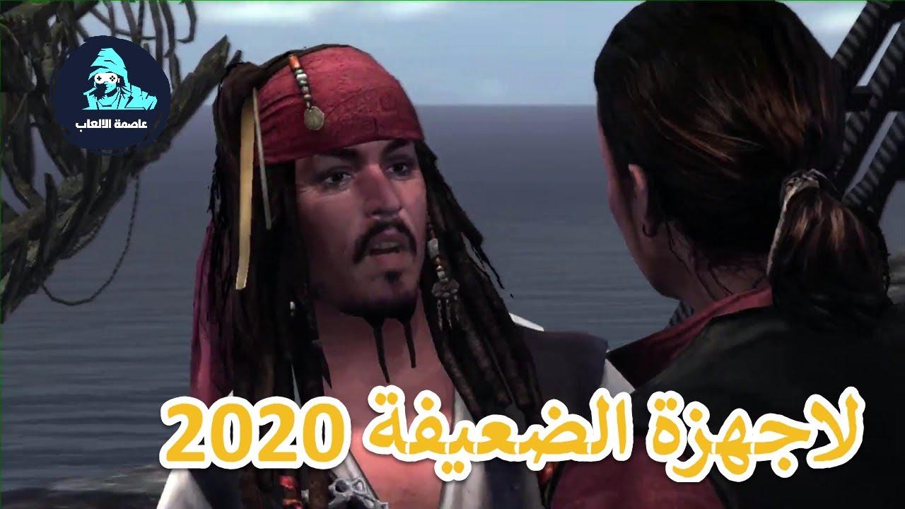 Photo of تحميل لعبة قراصنة الكاريبي | Pirates of the Caribbean At World's End مجانا 2020+ شرح التحميل و الضبط – تحميل