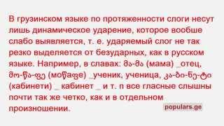САМОУЧИТЕЛЬ ГРУЗИНСКОГО ЯЗЫКА / УРОК 3 / УДАРЕНИЕ