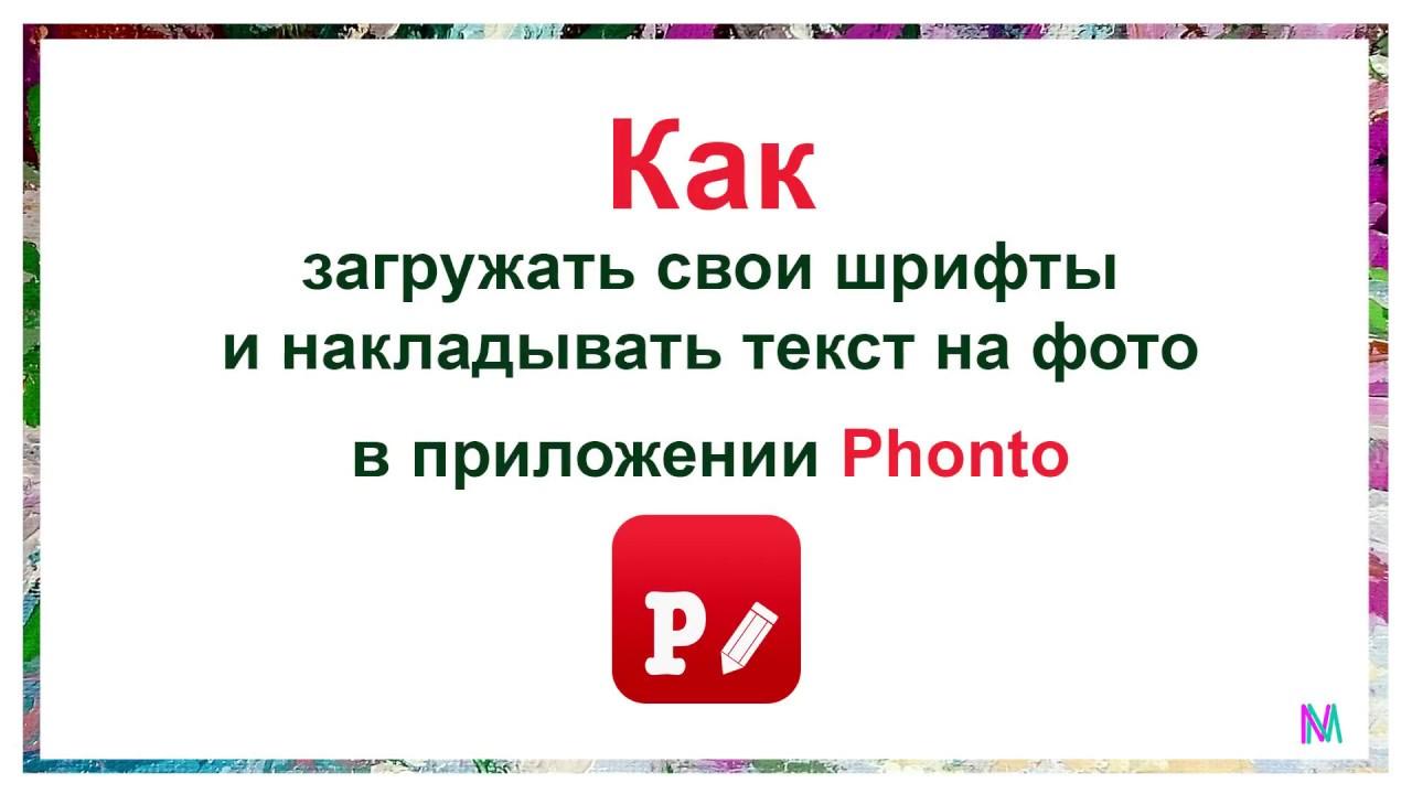 Как загружать свои шрифты и накладывать текст на фото в ...