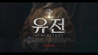 유전 (Hereditary, 2018) 30초 예고편 - 한글 자막