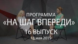 """16 выпуск """"На шаг впереди"""" ГЕОПОЛИТИЧЕСКИЙ ПРОГНОЗ"""