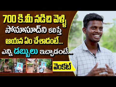 Sonu Sood Devotee Venkat Walks 700km From Hyderabad To Mumbai To See His GOD | Heart Touching Words