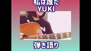 私は誰だ/YUKI 弾き語りフル カバー