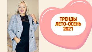 Модная женская одежда лето осень 2021 Платья жакеты брюки джинсы и РАСПРОДАЖА летней одежды