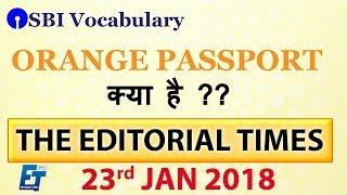 Orange Passport क्या है ?   The Hindu   The Editorial Times   23rd Jan 2018   UPSC   SSC   Bank
