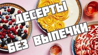 ТРИ ДЕСЕРТА БЕЗ ВЫПЕЧКИ: бланманже творожное, вареная сгущенка, мороженое для детей рецепты от Тани