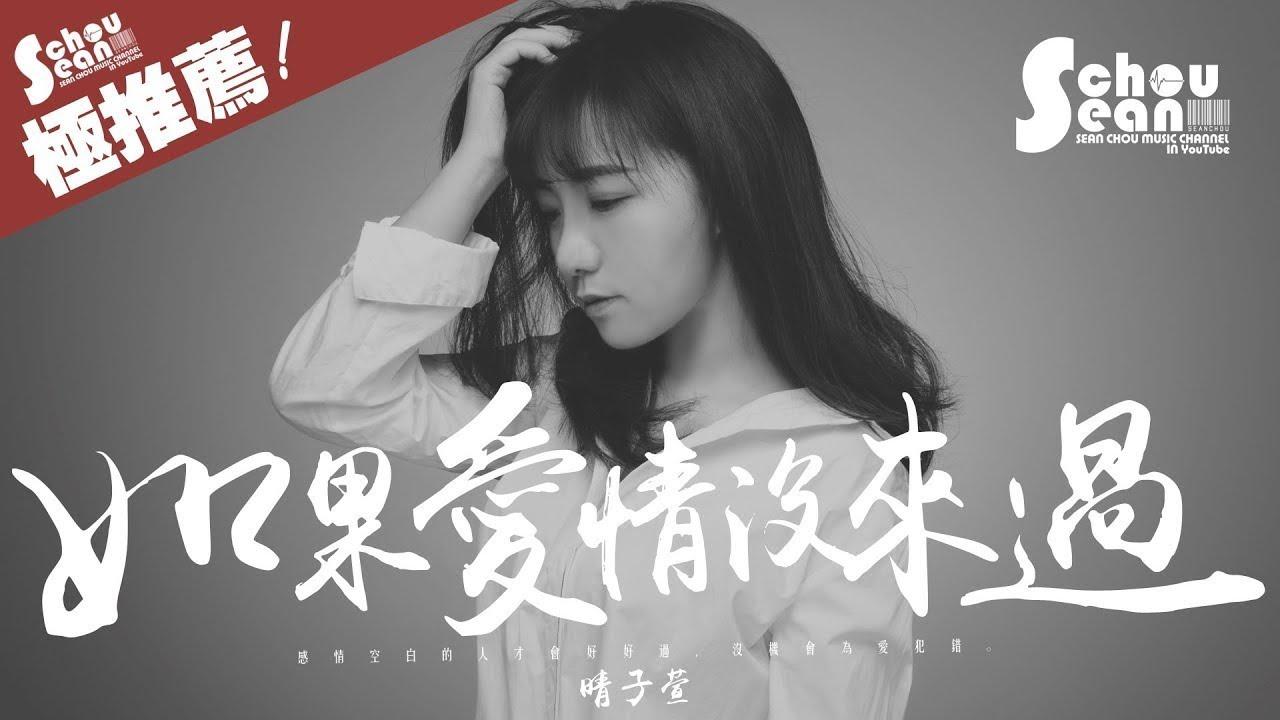 晴子萱 - 如果愛情沒來過「感情空白的人才會好好過。」動態歌詞版MV - YouTube