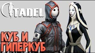 Citadel - Крутая Игра в стиле фильма Куб (превью на русском)