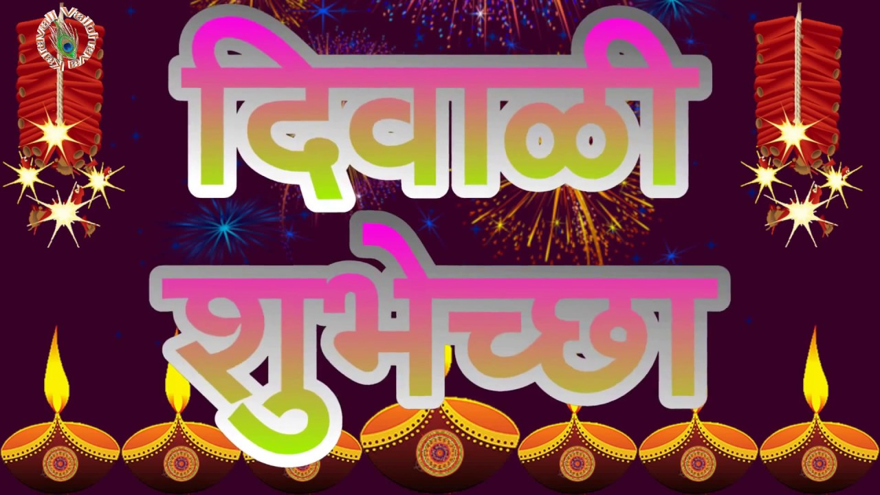 Diwali greetings in marathi wishes messages animated whatsapp diwali greetings in marathi wishes messages animated whatsapp video hd imageshappy diwali m4hsunfo Gallery